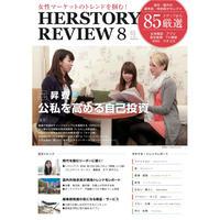 【本誌版】HERSTORY REVIEW vol.15(特集:公私を高める自己投資)