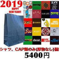 HESHDAWGZ 2019  SKATE 福袋 Tシャツ、CAP類のみ!!