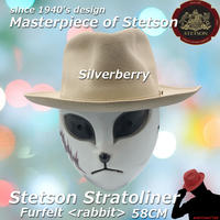 ステットソン・ストラトライナー・シルバーベリー【ラビットファー】58CM