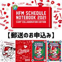 HFMスケジュールノート2021