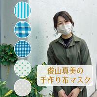 俊山真美の手作り布マスク