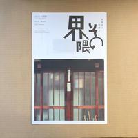 北海道と京都と その界隈  特別5号セット(創刊号〜第5号)