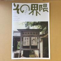 北海道と京都と その界隈 第3号