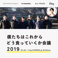 どう食う会議2019(先行予約チケット)