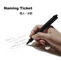 ネーミング&ロゴ制作チケット(個人)