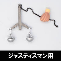 天秤パーツ(ジャスティスマン用)