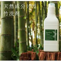 天然成分100%洗濯用竹洗剤 Bamboo Clear1L(1リットル)詰め替えタイプ