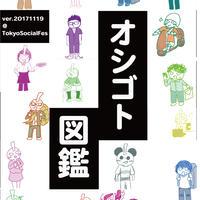 データ版「オシゴト図鑑」ver.P50
