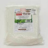 2018年新そば 全粒微細粉真空パック そば粉(常陸秋そば)