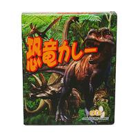 恐竜カレー