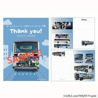 【ガールズ&パンツァー】茨城交通ガルパン応援ラッピングバス1号車 引退記念ノート