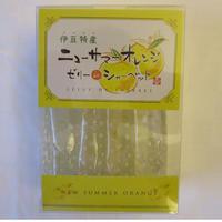 ニューサマーオレンジゼリーdeシャーベット  ※静岡県産「ニューサマーオレンジ」を使った、新感覚のゼリーです!