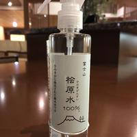 富士山 檜原水100%(200ml)
