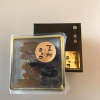 夏みかんチョコ(ブラックチョコレート)