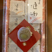 伊豆逢初(中※8個入り)