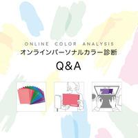 オンラインパーソナルカラー診断Q&A