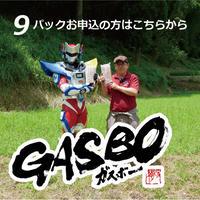 """超ロング粗挽きウインナー """"ガスボ-"""" 1本100g×10本×9パック"""