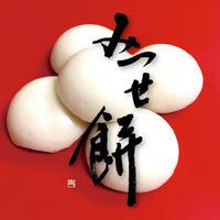 白餅1袋/1個40g×5個入り×12袋=50個(約2.4kg)