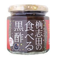 福山黒酢 食べる黒酢 <ちょい辛> 180g
