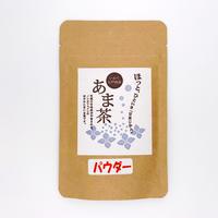 九戸村ふるさと振興公社 あま茶パウダー 30g