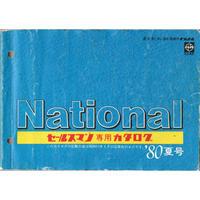 昭和55年 National セールスマン専用カタログ