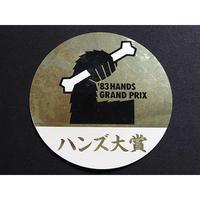 ハンズ大賞 '83 HANDS GRAND PRIX 円形ステッカー