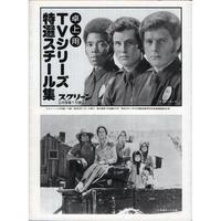 昭和53年 スクリーン9月号付録 海外ドラマ特選スチール集