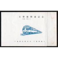 昭和56年 石狩線開通記念切手 4種 二つ折り台紙貼り付け品