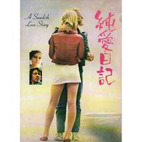 映画パンフレット「純愛日記」昭和46年公開