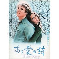 映画パンフレット「ある愛の詩」昭和45年公開