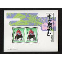 昭和58年 お年玉切手シート【未使用品】