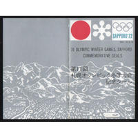 昭和47年 札幌オリンピック冬季大会記念シール