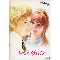 映画パンフレット「小さな恋のメロディ」昭和51年公開
