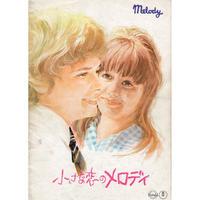 映画パンフレット「小さな恋のメロディ」昭和46年公開