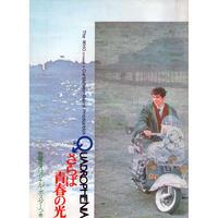 映画パンフレット「さらば青春の光」昭和54年公開