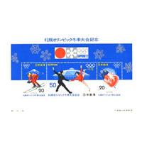 昭和47年 札幌オリンピック冬季大会記念切手シート
