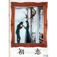 映画パンフレット「初恋」昭和46年公開