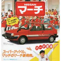 NISSAN マーチのカタログ