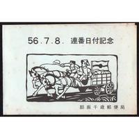 昭和56年 連番日付記念切手 5種 二つ折り台紙貼り付け品