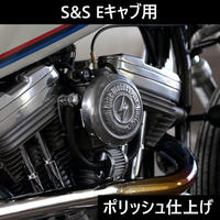 HDMキャブカバー[ポリッシュ]S&S Eキャブ用
