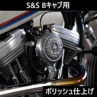 HDMキャブカバー[ポリッシュ]S&S Bキャブ用