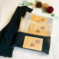 美sha♥温活シリーズ♥日本製テラヘルツ加工・2重編み絹&綿レッグウォーマー 52cm丈