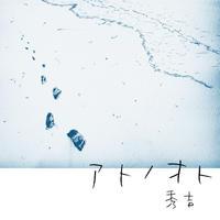 CD「アトノオト」