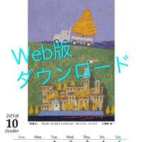 2019カレンダー(Web版PDF)10月