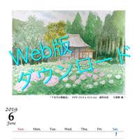 2019カレンダー(Web版PDF)6月