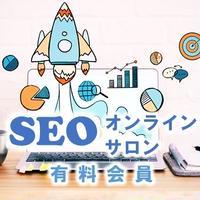 SEOオンラインサロン 有料会員申し込み