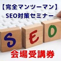 【完全マンツーマン】SEO対策集客セミナー|※会場受講@新大阪