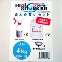 防炎スプレー「ハイショーカー」(防炎加工剤)4kg まとめ買いセット(500gスプレー2本、詰替用液1kg3個、詰替用じょうご) 約20㎡用