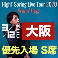 """【3/12】""""Wavin' Flags"""" 大阪公演 [S席]"""