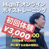 [初回体験] HighTオンラインボイトレ [30分]